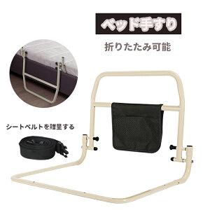 ベッド用てすり ベッド用手すり サイドレール 介護用品 ベッドガード 小物整理バッグ付 折りたたみ可能 ハイタイプ 介護用品手すり 補助 立ち上がり手すり 手摺り転落防止 起き上がり補助