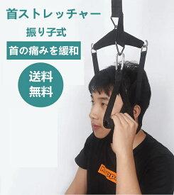 首ストレッチャー首の牽引器具枕 振り子式快眠枕 寝るだけでスッキリ枕/強力固定ベルト付き/安全カバー付き