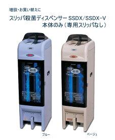 IHIシバウラ スリッパ殺菌ディスペンサーSSDX/SSDX-V(ブルー/ベージュ) 本体のみ *専用スリッパなし