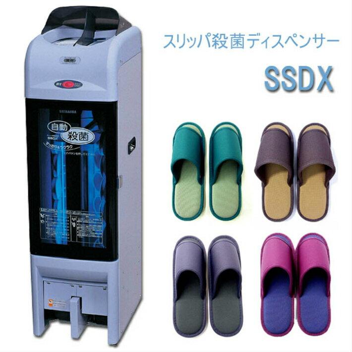 IHIシバウラ スリッパ殺菌ディスペンサーSSDX ブルー(スリッパ10足付・選べる4カラー)