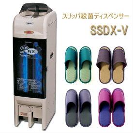 IHIシバウラ スリッパ殺菌ディスペンサーSSDX-V ベージュ(スリッパ10足付・選べる4カラー)