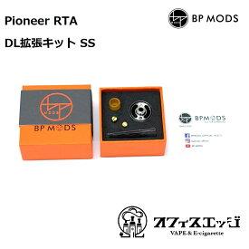BP MODS Pioneer RTA DL拡張キット SS / パイオニア / ビーピーモッズ / アトマイザー 本体 ベイプ 電子タバコ vape BPMODS [P-6]