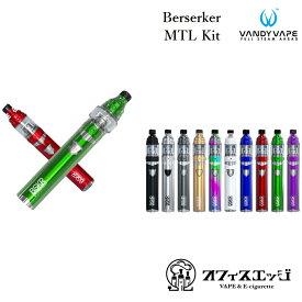 【クリアランスセール】vandyvape berserkar MTL 電子タバコ スターターキット ヴァンディーバンディー vape mod BSKR [BERSERKER MTL STARTER KIT] バーサーカー バンディリキッド [Z-2 宅配便