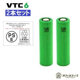 【2本セット】VTC6 3000mAh MURATA/18650フラットトップ 電子タバコ ベイプ バッテリー vape vtc battery 電池 リチウム battery ムラタ むらた [J-47]