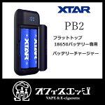 []XTAR正規品【PB2】バッテリーチャージャー充電器エクスターピービー【VAPE電子タバコリキッド式】