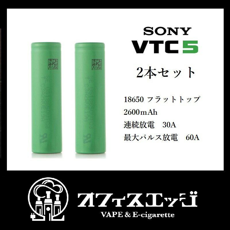 [J-41] Sony VTC5■2本セット■正規品 SonyVTC5 US18650 2600mAh 30A High Drain [電子たばこ vape vtc battery 電池 バッテリー]