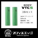 ベイプ バッテリー 電池 SONY VTC5◇2本セット◇正規品 SonyVTC5 US18650 2600mAh 30A High Drain [電子たばこ vape …