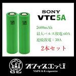 正規品VTC5バッテリーSONYソニー電子タバコ用電池MODvtc5a