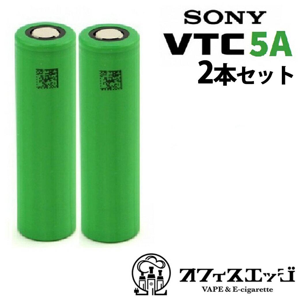 VTC5A sony◇2本セット◇ 2500mAh [電子たばこ vape vtc battery 電池 バッテリー]ソニー 充電池 リチウムマンガン imr vtc5a [D-36]