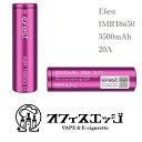 Efest IMR18650 3500mAh 20A/イーフェスト/バッテリー ベイプ vape 電池 フラットトップバッテリー 電子タバコ flatto…