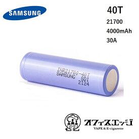 vape ベイプ バッテリー 電池 サムスン samsung 【40T 21700 30A 4000mAh】電子タバコ用 バッテリー 電池 [J-52]