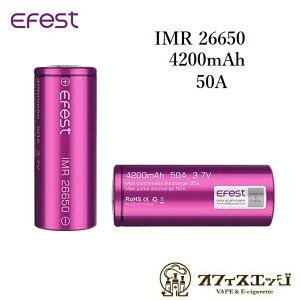 Efest IMR26650 4200mAh 50A / フラットトップバッテリー / イーフェスト /電子タバコ ベイプ vape flattop battery 電池 リチウムマンガン 充電池 [D-37]