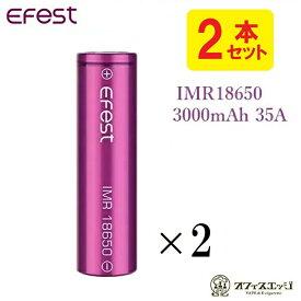 【2本セット】 Efest社 IMR18650 3000mAH 35A フラットトップバッテリー イーフェスト 電子タバコ flattop battery vape 電池 ベイプ リチウムマンガン 充電池 バッテリー 電子タバコ用 ベイプ用[A-35]