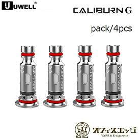 UWELL Gコイル/Caliburn G POD Kit/Caliburn KOKO Prime kit用交換コイル/カリバーンジー/ココ プライム/ユーウェル/ポッド ポット coil コイル スペア カリバーンG [C-84]