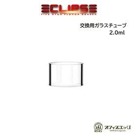 Yachtvape x Mike Vapes Eclipse RTA 24mm 交換用ガラスチューブ 2.0ml 【Straight Glass】エクリプス ヨットベイプ 電子タバコ アトマイザー スペア 予備 タンク [A-86]