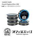 VANDY VAPE【各種 Fused Clapton Wire 10ft】各種フューズドクラプトンワイヤー vandyvape バンディー[G-44]