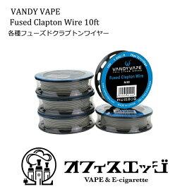 VANDY VAPE【各種 Fused Clapton Wire 10ft】各種フューズドクラプトンワイヤー vandyvape バンディー Ni80 ニクロム カンタル Kanthal SS316 vape ベイプ 電子タバコ 電子たばこ ビルド リビルダブル ワイヤー wire[G-44]