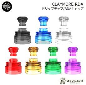 CLAYMORE RDA 用 RDAカラーキャップ ドリップチップセット for Yachtvape/クレイモア/ヨットべイプ/RDA Cap with Drip Tip [X-103]