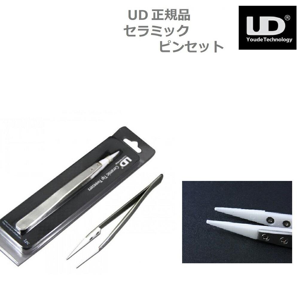 B4-02 UD 正規品 セラミックピンセット ceramic tweezer 電子たばこ vape
