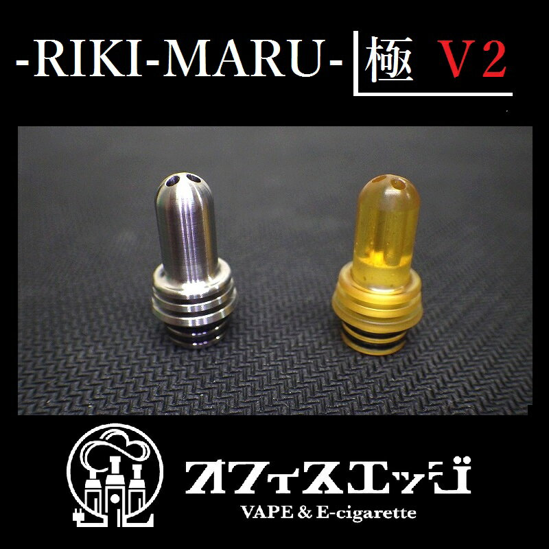 [D-17] 国産ドリップチップ edge.jp 【RIKIMARU 極V2】 リキマル 電子タバコ用 vape