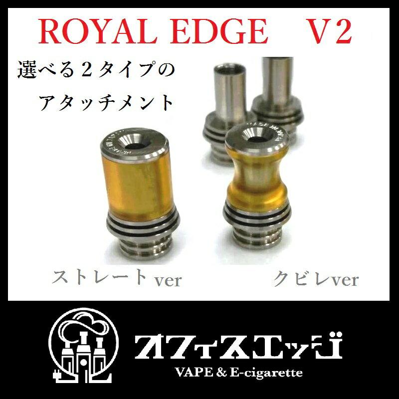 M3-00 EDGE.jp made in japan ‐ROYAL EDGE V2 ‐フレーバーチェイサーDT ドリップチップ