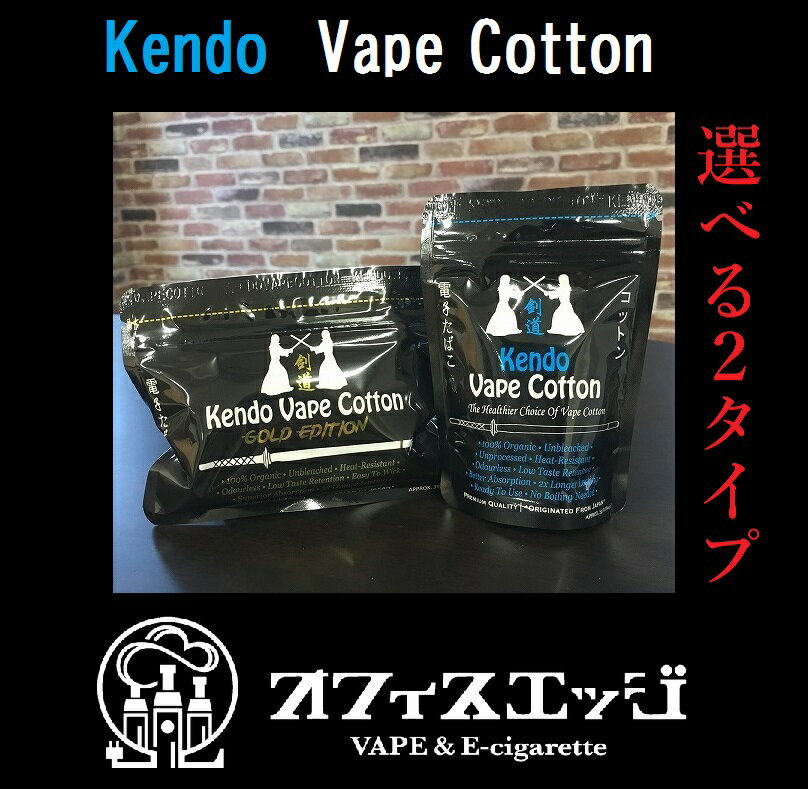 正規品 Kendo Cotton ケンドーコットン【選べるノーマルタイプ or ゴールドエディッション】gold edition or normal