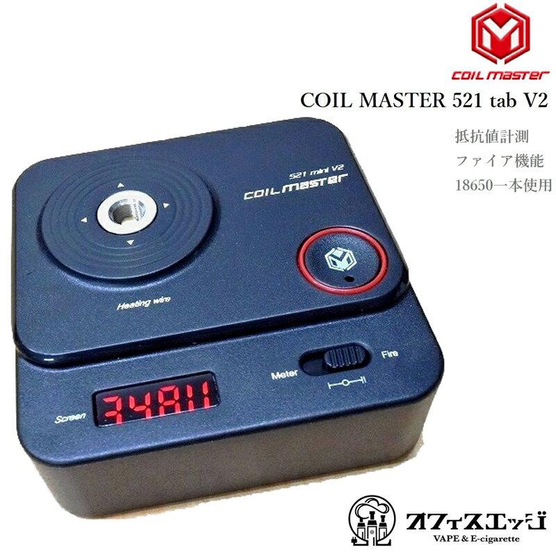 正規品【coil Master 521 V2 TAB mini 】オームメーター バースト機能 電子タバコ vape ビルド コイルマスター タブミニ