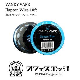 VANDY VAPE Clapton Wire 10ft/クラプトンワイヤー/バンディーベイプ/vandyvape Ni80 ニクロム カンタルKanthal SS316L vape ベイプ 電子タバコ 電子たばこ ビルド リビルダブル ワイヤー wire リビルド [H-50]