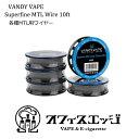 VANDY VAPE 【各種 MTL用ワイヤー】Superfine MTL Wire 10ft各種スーパーファインMTLワイヤー vandyvape バンディー[D…