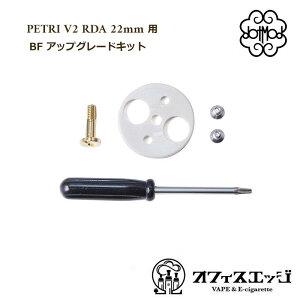 DotMod PETRI V2 RDA 22mm用【SQUONKアップグレードキット】【ゆうパケット送料無料】ペトリ PETRI V2 22MM RDA SQUONK UPGRADE KIT ベイプ 電子タバコ vape カスタム カスタマイズ ドットモット [B-3]