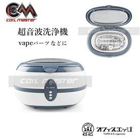 coilmaster ultra sonic cleaner/超音波洗浄機/ウルトラソニッククリーナー/コイルマスター/アトマイザー 本体 洗浄 超音波 ベイプ 用品 [X-20]