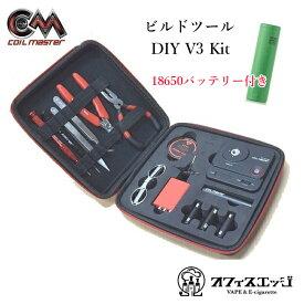 coilmaster ビルドツールキット コイルマスター プロケース付 tool kit v3 diy キット COIL MASTER DIY Kit V3 送料無料 [18650バッテリー付き D-1]