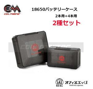 18650バッテリーケース 【2本用、4本用の2種類セット】 コイルマスター Coil Master B2 B4 Battery Carrier Battery case vape ベイプ [K-5]