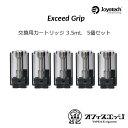 新着商品 Joyetech Exceed Grip Cartridge 3.5mL 5個セット エクシードグリップ 交換用カートリッジ ジョイテッ…