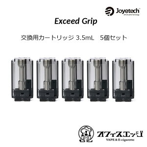 Joyetech Exceed Grip Cartridge 3.5mL 5個セット エクシードグリップ 交換用カートリッジ ジョイテック [D-47]