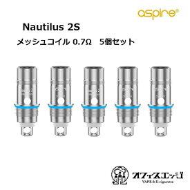 ノーチラス2S(メッシュコイル 0.7Ω) Aspire Nautilus 2S Replacement Mesh Coil 0.7Ω 5個セット アスパイア ノーチラス 交換用コイル スペアコイル 7ohm ゆうパケット送料無料 [A-44]