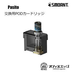新着商品 Smoant Pasito 交換用PODカートリッジ 3mLポッドカートリッジ 3mL Pod Cartridge スモアント パシート pot pod ポッド ポット カートリッジ ゆうパケット送料無料 [H-14]