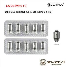 コイル ジャストフォグ◇2パックセット◇ 1.6オーム JUSTFOG Compact14 Q14 Q16 交換用コイル ジャストフォグ JUSTFOG Q14 Compact Kit用 スペアコイル コンパクト14 ゆうパケット送料無料 [A-32]
