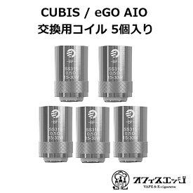 joyetech 【CUBIS】【eGO AIO】 交換用コイル 5個セット joyetec aio kit スペアコイル ジョイテック BF Cubis/AIO BF Replacement Coil キュービス イーゴアイオー [K-35]