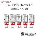 新着商品 Artery PAL2 Coil 5pcs 【HP CORES】PAL II Pro用 交換用コイル5個セット アーテリー パル スペアコイル PA…
