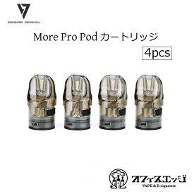 Desire More Pro Pod Cartridge 2mL 4個入り PODカートリッジ 電子タバコ ベイプ vape pod デザイア モア ゆうパケット送料無料 新着商品 [D-46]