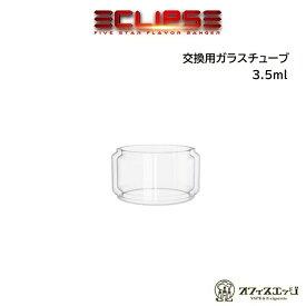 Yachtvape x Mike Vapes Eclipse RTA 24mm 交換用バブルガラスチューブ 3.5ml【Bubble Glass】エクリプス ヨットベイプ スペア 予備 [Z-52]