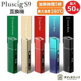 Pluscig S9/プラスシグ/アイコス 互換機/加熱式タバコ/本体 IQOS互換機 iqos互換機 電子タバコ デバイス 【メール便】 [E-23]