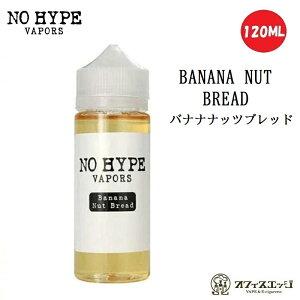 NO HYPE VAPORS- BANANA NUT BREAD - 120ml/バナナナッツブレッド/スイーツ系 リキッド ベイプ 電子タバコ vape【ニコチン0 タール0】[R-12]