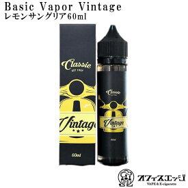 リキッド レモンサングリア 60mL [Vintage Basic Vapor] レモンコーラ ヴィンテージ ベーシック ベイパー 電子たばこ vape リキッド 電子タバコ G5[U-2]