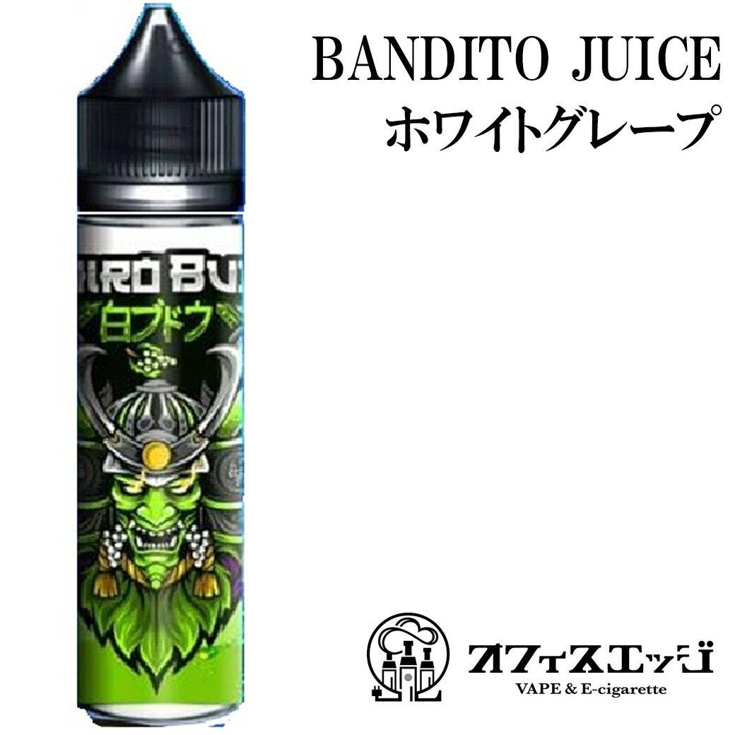BANDITO JUICE 白ブドウ ホワイトグレープ 60mL vape リキッド 電子タバコ バンディット Bandito Juice [T-67]