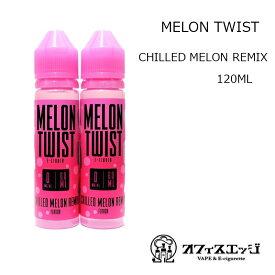 リキッド MELON TWIST【CHILLED MELON REMIX 120ml】60ml×2本メロンツイスト チルドメロンリミックス【ニコチン0 タール0】 [C-68]