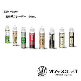 リキッド zen vapor【お茶系各種 60mL】お茶系リキッド 電子タバコ【ニコチン0 タール0】 [I-81]