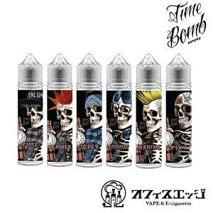 TIME BOMB VAPORS 各種フレーバー タイムボム ベイプ 電子タバコ リキッド 【ニコチン0 タール0】 [U-7]