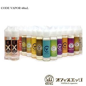 CODEVAPOR【60ml】ベイプ リキッド 電子タバコ vape メンソール フルーツ【ゆうパケット送料無料】コードベイパー【R-52】